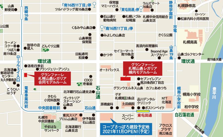 グランファーレ札幌山鼻レガリア:モデルルーム地図