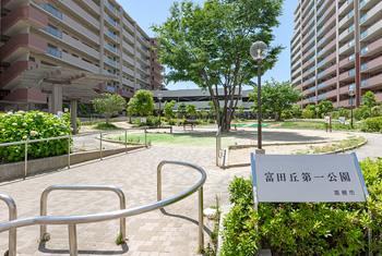 富田丘第一公園 約270m(徒歩4分)