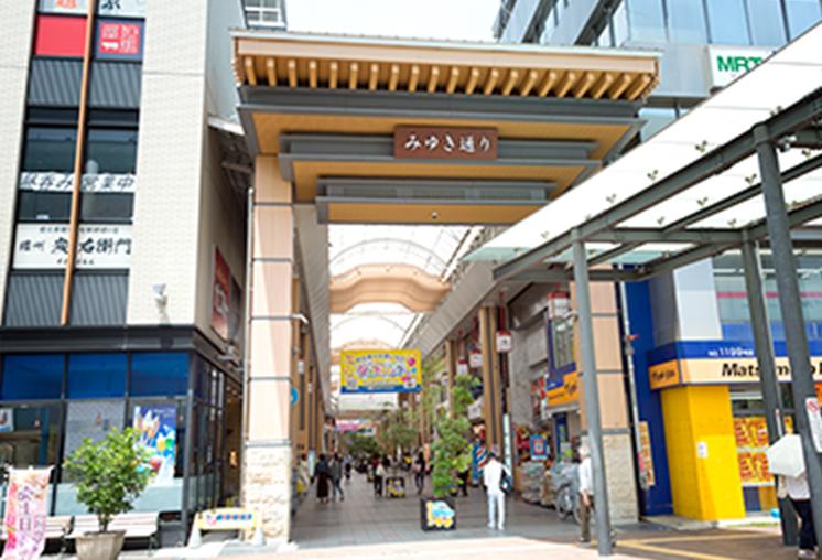 みゆき通り商店街 約800m(徒歩10分)