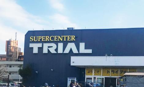 スーパーセンター トライアル武庫川店 約150m(徒歩2分)