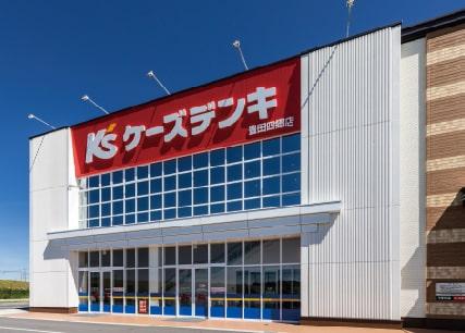 ケーズデンキ豊田四郷店 徒歩4分(約250m)