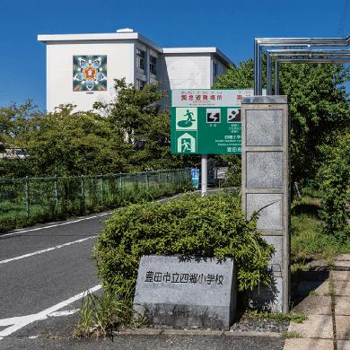 市立 四郷小学校 約1,370m(徒歩18分)