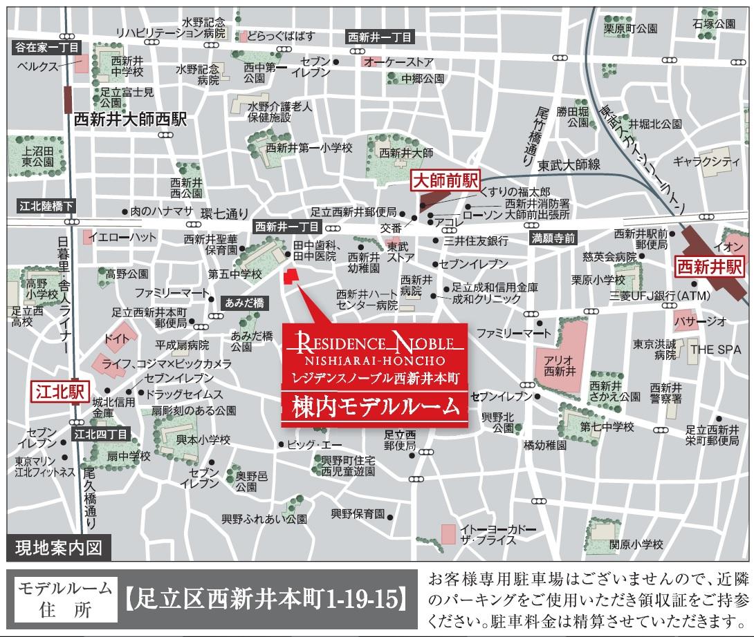 レジデンスノーブル西新井本町:案内図