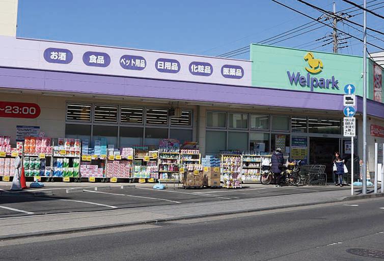 ウェルパーク川崎中野島店 約570m(徒歩8分)