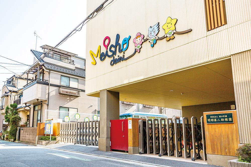 学校法人関口学園明昭第二幼稚園 約370m(徒歩5分)