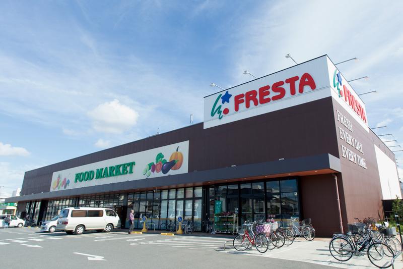 フレスタ 門田屋敷店 約830m(徒歩11分)