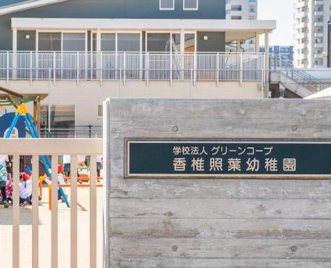 香椎照葉幼稚園 約960m(徒歩12分)