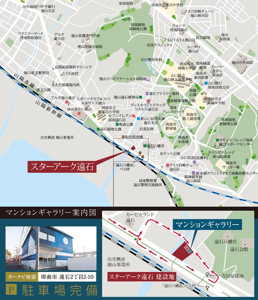 スターアーク遠石:モデルルーム地図