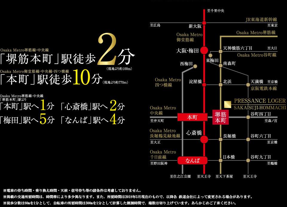 プレサンス ロジェ 堺筋本町:交通図