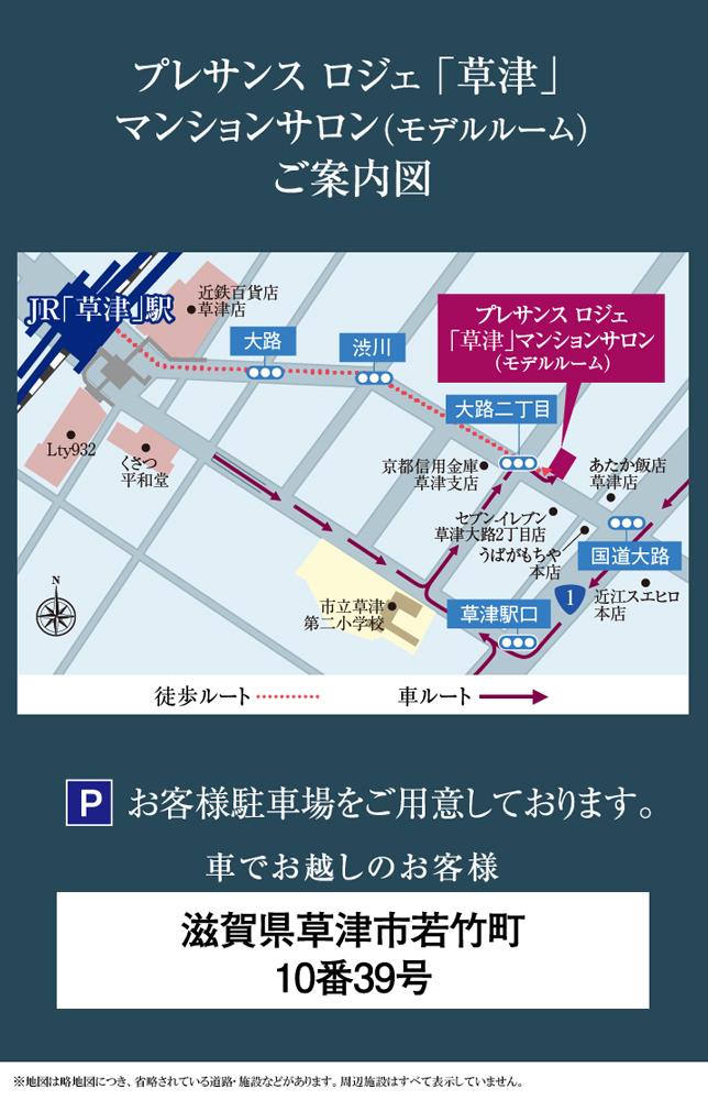 プレサンス ロジェ 草津大路テラス:モデルルーム地図