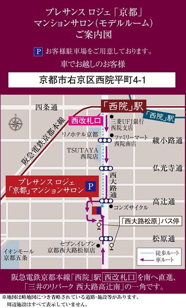 プレサンス ロジェ 京都西大路:モデルルーム地図