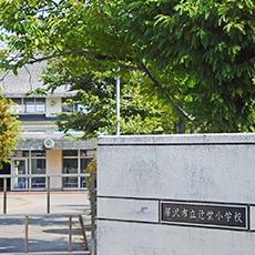 市立辻堂小学校 約800m(徒歩10分)