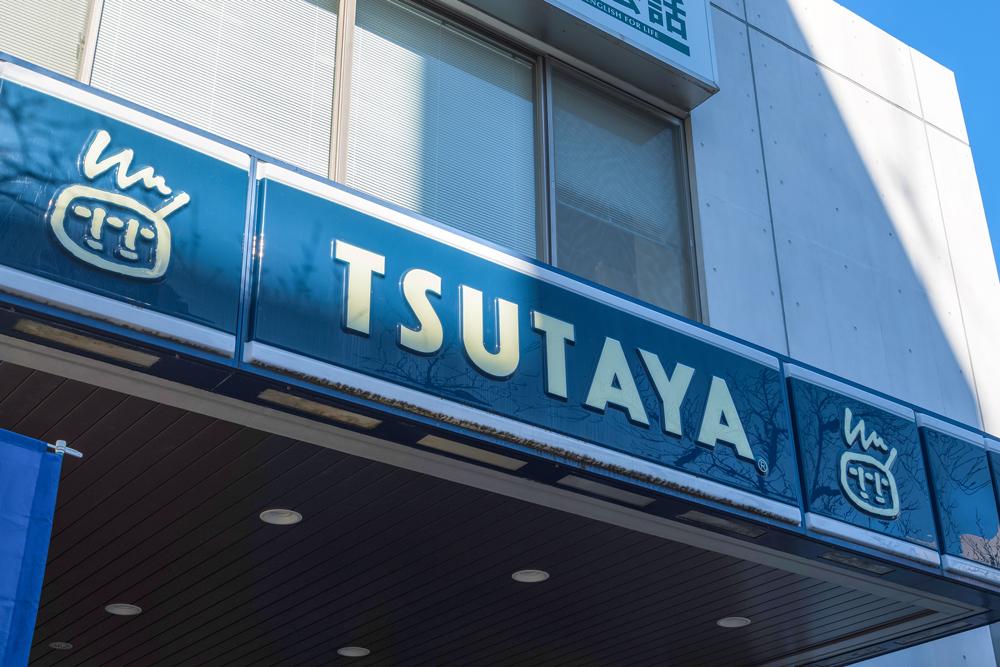 TSUTAYA 宮崎台駅前店 約380m(徒歩5分)