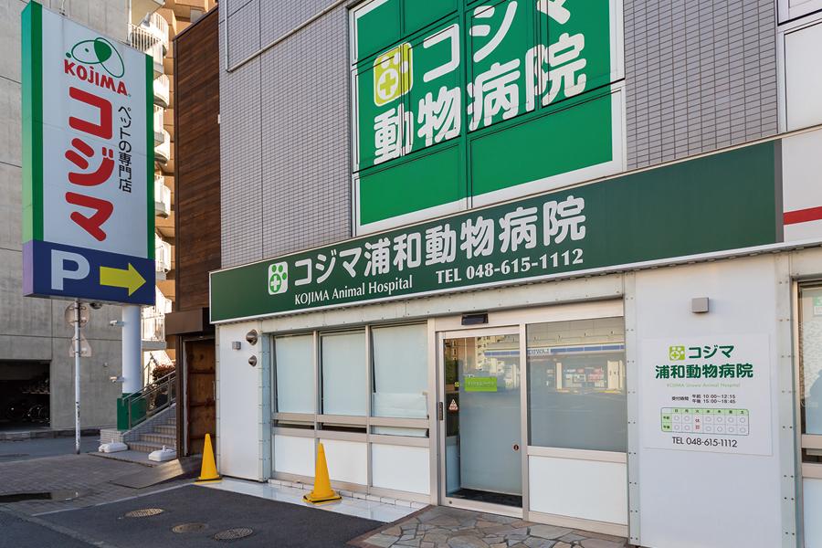 ペットの専門店コジマ 浦和店 約550m(徒歩7分)