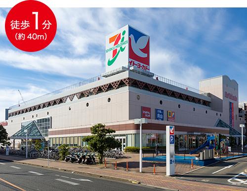 イトーヨーカドー安城店 約40m(徒歩1分)