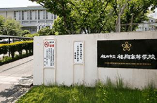 福岡市立福翔高等学校 約1,100m(徒歩14分)