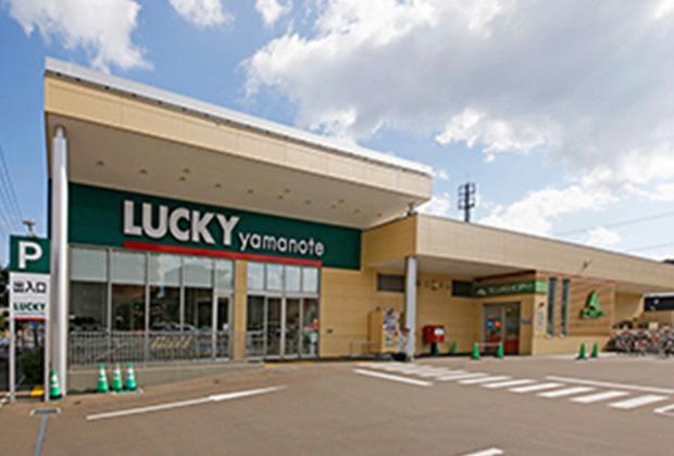 ラッキー山の手店 約270m(徒歩4分)