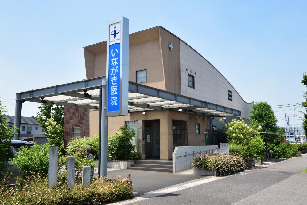 いながき医院 約450m(徒歩6分)