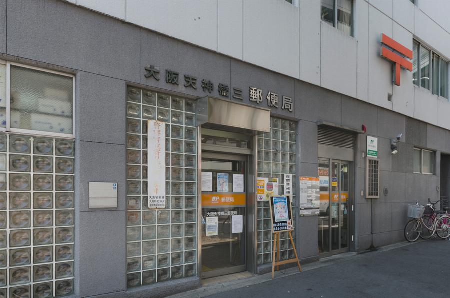 大阪天神橋三郵便局 約320m(徒歩4分)