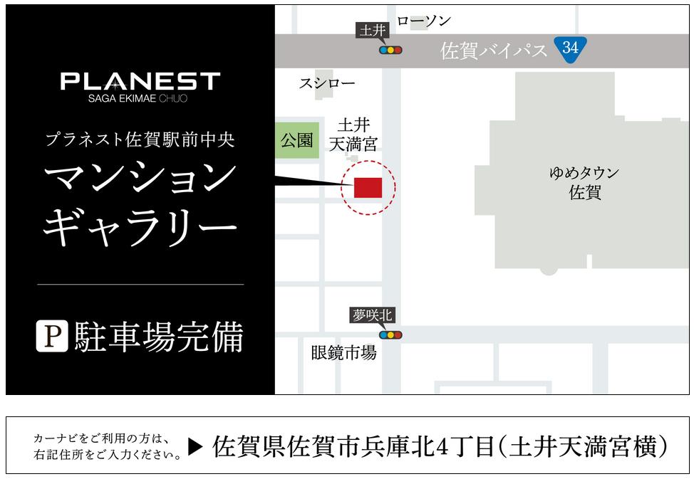 プラネスト佐賀駅前中央:モデルルーム地図