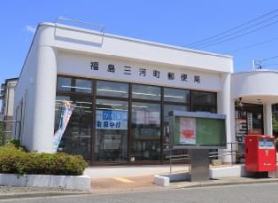 福島三河町郵便局 約270m(徒歩4分)