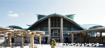 沖縄コンベンションセンター 約1.9km(車3分)