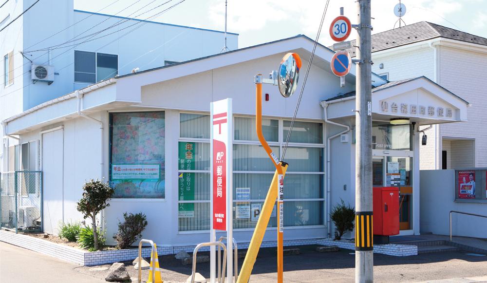 仙台福田町郵便局 約570m(徒歩8分)