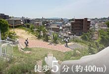 宮之阪さくらの丘公園 約400m(徒歩5分)