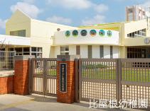 沖縄市立比屋根幼稚園 約495m(徒歩6分)