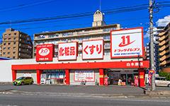 ドラッグイレブン白木原店 約610m(徒歩8分)