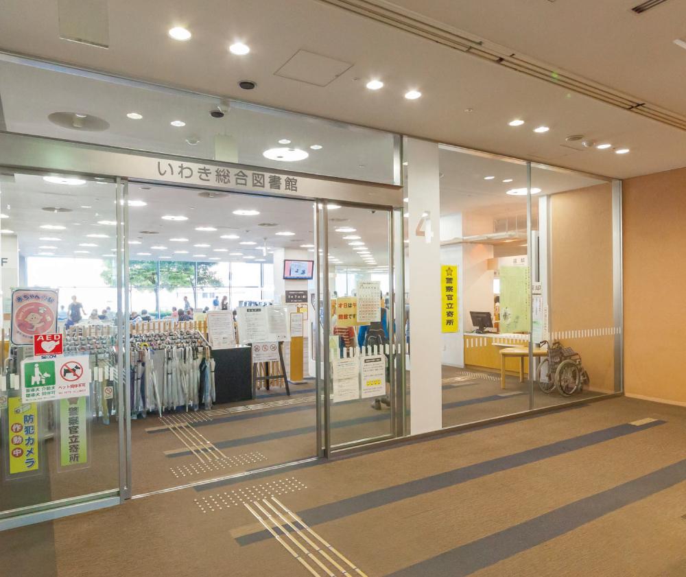 いわき総合図書館 約320m(徒歩4分)