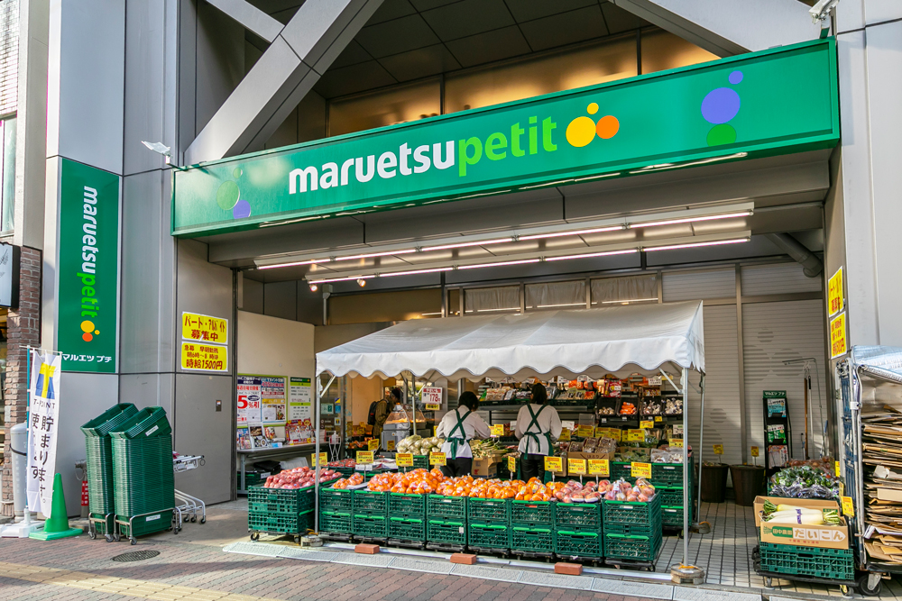 マルエツプチ 本郷3丁目店 約480m(徒歩6分)