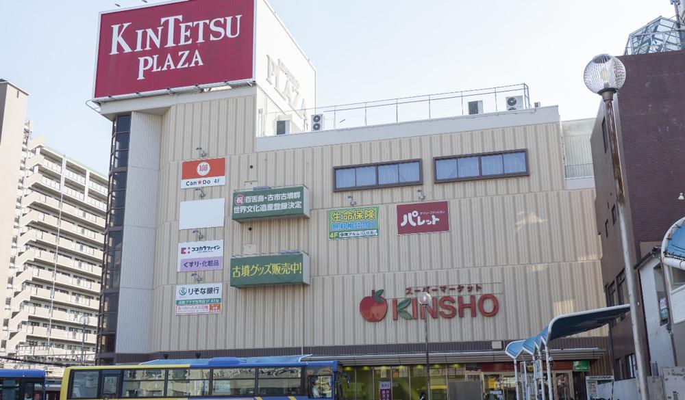 近鉄プラザ古市店 約240m(徒歩3分)