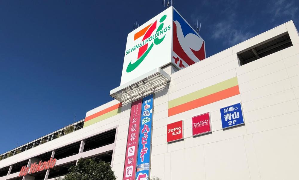 イトーヨーカドー横浜別所店 約130m(徒歩2分)