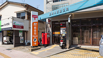 本原郵便局 約470m(徒歩6分)