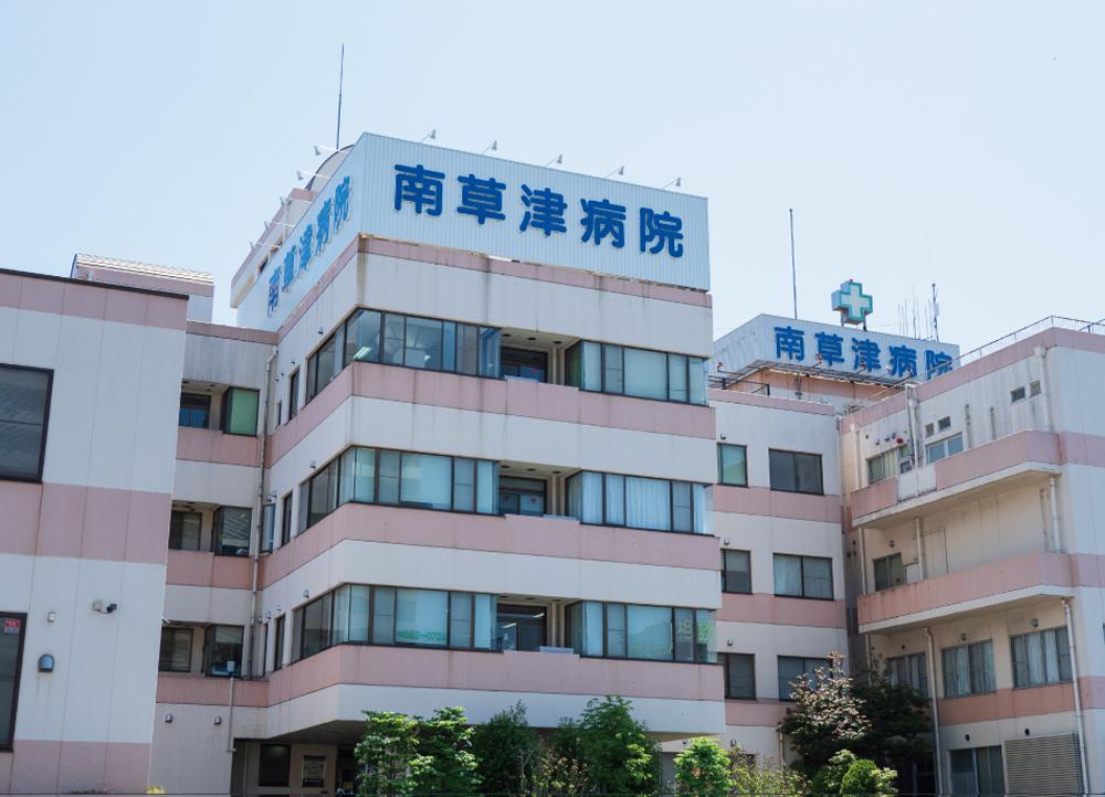 南草津病院 約320m(徒歩4分)
