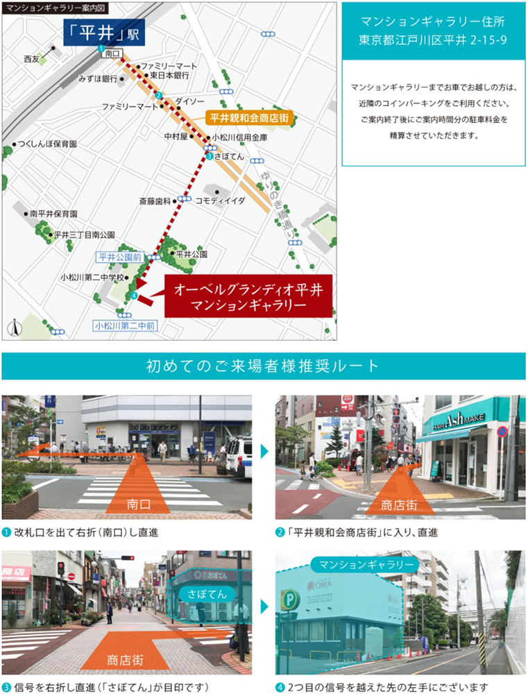 オーベルグランディオ平井:モデルルーム地図