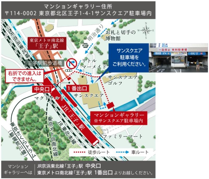 ガーデンクロス東京王子:モデルルーム地図