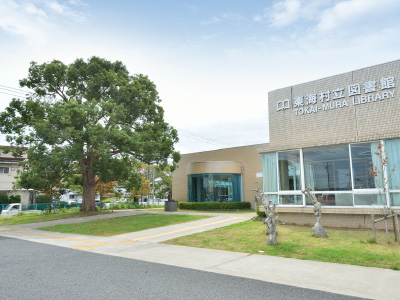 東海村立図書館 約395m(徒歩5分)