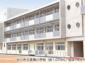 吉川市立美南小学校 約1,070m(徒歩14分)