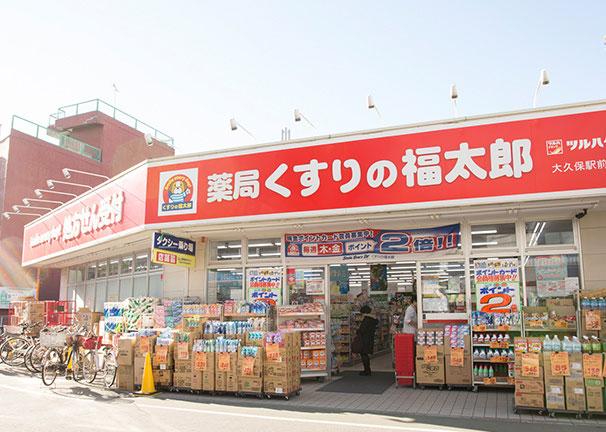 くすりの福太郎大久保駅前店 約220m(徒歩3分)