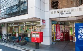 西日暮里駅前郵便局 約310m(徒歩4分)