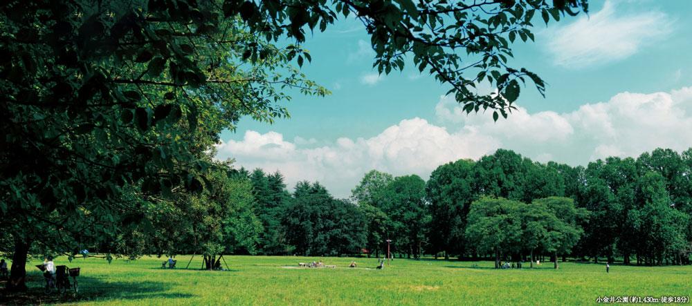 小金井公園 約1,430m(徒歩18分)