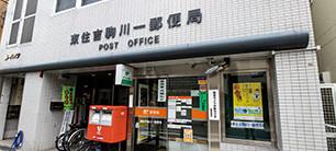 東住吉駒川一郵便局 約120m(徒歩2分)