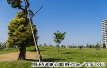 見田方遺跡公園 約930m(徒歩12分)