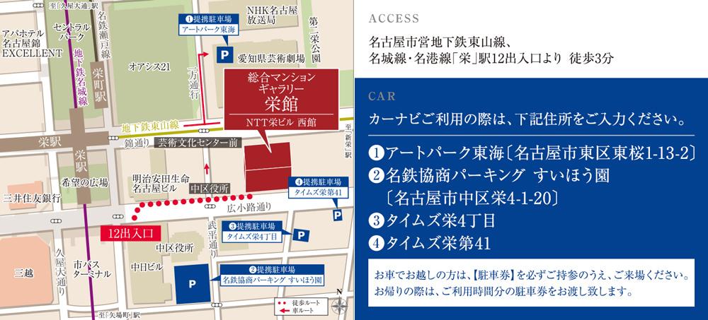 シティタワー丸の内:モデルルーム地図