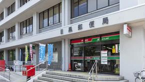 目黒郵便局 約520m(徒歩7分)