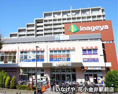 いなげや 花小金井駅前店 約900m(徒歩12分)