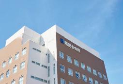同愛会病院[内・外・整形外・皮膚・眼・泌尿器・放射線・リハビリ・脳神経外・救急] 約1,630m(徒歩21分)