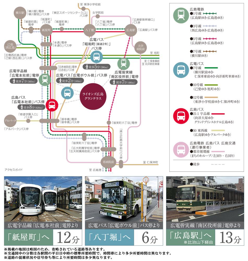 ライオンズ広島グランテラス:交通図